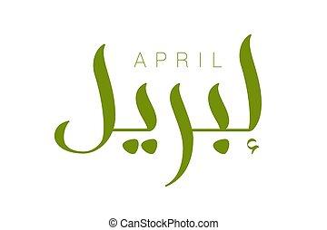 árabe, caligrafía, moderno, abril