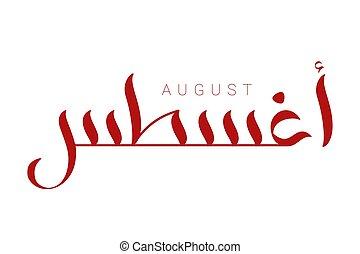 árabe, caligrafía, moderno, agosto