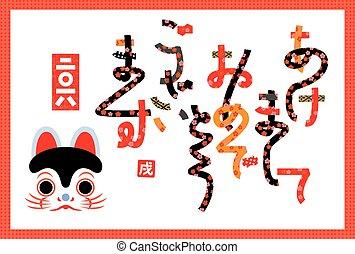 γιαπωνέζοs , σκύλοs , κάρτα , νέο έτος , έτος , ζεσεεδ , papier , σκύλοs , 2018, mache