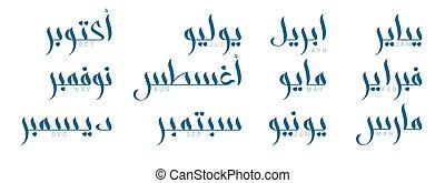 μήνες , αραβικός