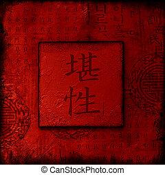 терпение, китайский, произведение искусства