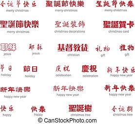 אומנות, סיני כותב, אנגלית, תרגום, חג המולד