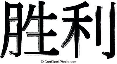 דוגמה, ניצחון, וקטור, סיני, translation:, שחור, הירוגליפים