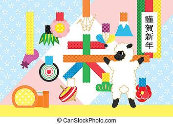 かわいい, テープ, sheep, 年, イラスト