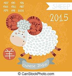 かわいい, 中国語, 黄道帯, 印, -, sheep., ベクトル, illustration\years\, 中国語, character., いたずら書き, hand-drawn, スタイル