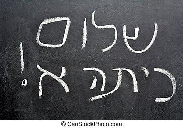 こんにちは, 最初に, 等級, -, イスラエル