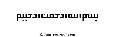 アラー, 名前, イラスト, kufic, bismillah, スタイル, アラビア, カリグラフィー, basmalah, ∥あるいは∥, イスラム教
