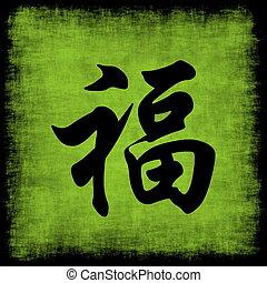 カリグラフィー, セット, 富, 中国語