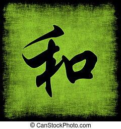 カリグラフィー, セット, 調和, 中国語