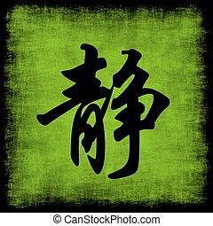 カリグラフィー, セット, 静穏, 中国語