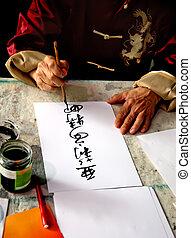 カリグラフィー, 中国語, 人