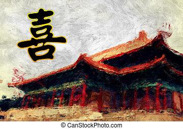 カリグラフィー, 幸福, 中国語