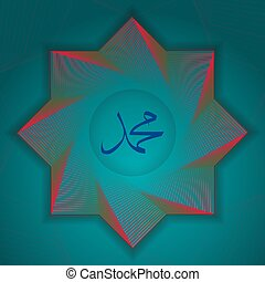 カリグラフィー, muhammad, アラビア, 単語