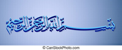 スタイル, 名前, テキスト, god), bismillah, アラビア, カリグラフィー, (in
