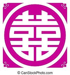 ダブル, シンボル, ベクトル, 中国語, 幸福
