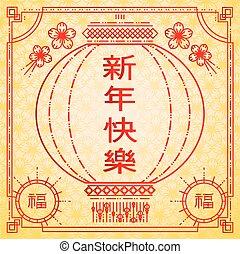 ベクトル, 中国の新年