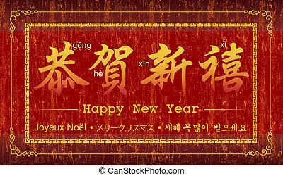 ベクトル, 幸せ, 中国の新年