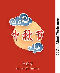 レタリング, 中国語, 祝祭, 中央の, 秋, 象形文字