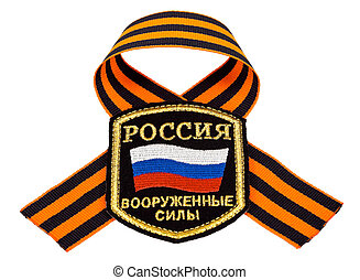 ロシア人, 軍, リボン