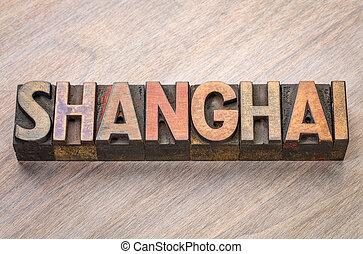 上海, 摘要, 木頭, 詞, 類型