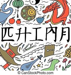 中国の文化, pattern., 手, シンボル, バックグラウンド。, 陶磁器, 引かれる