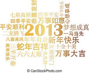 中国の テキスト, 挨拶, 年, 新しい, 2013