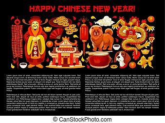 中国語, ポスター, シンボル, ベクトル, 月, 年, 新しい