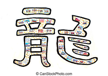 中国語, 伝統的である