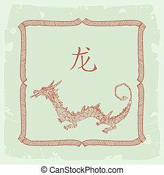 中国語, 印, 黄道帯, dragon-