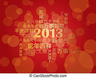中国語, 挨拶, 背景, 年, 新しい, 2013
