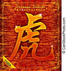 中国語, 黄道帯, -, トラの年