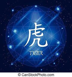 中国語, 黄道帯, 印, tiger