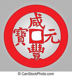 中国語, coin.