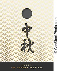 中央の, 秋, 祝祭, レタリング, 中国語, hieroglyph.