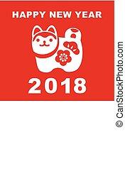 保護者, 犬, 2018, 年, 新しい, カード