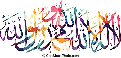 信心, 真主安拉, 极其, 上帝, 穆斯林, -, 大多数, 主题, 伊斯兰教, 阿拉伯, 书法, 亲切