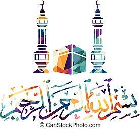信心, 真主安拉, 极其, 上帝, 穆斯林, 大多数, 主题, 伊斯兰教, 阿拉伯, 书法, 亲切