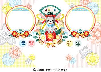 元日, カード, 犬, イラスト, 2018