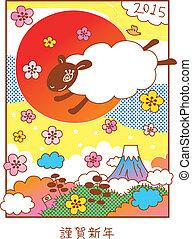 元日, カード, 2015, 年, の, ∥, s
