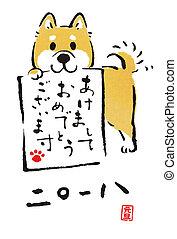 元日, カード, 2018, 犬の年, shiba, inu