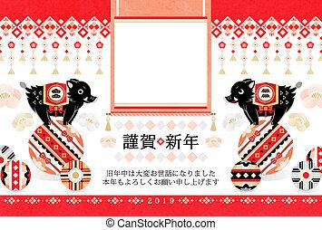 元日, カード, 2019, テンプレート, 流行, 雄豚, イラスト, 日本語, スタイル, デザイン, フレーム