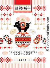 元日, カード, 2019, テンプレート, 雄豚, イラスト, 日本語, スタイル, デザイン