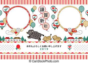 元日, カード, 2019, 親と子供, 雄豚, ∥で∥, balloon, フレーム