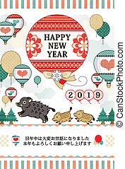 元日, カード, 2019, 親と子供, 雄豚, ∥で∥, balloon, 新年おめでとう