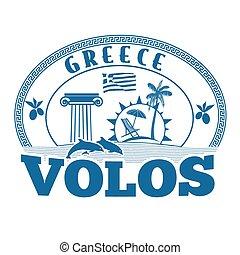 切手, volos, ギリシャ, ∥あるいは∥, ラベル