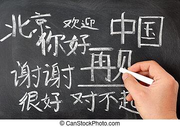 勉強, 中国語