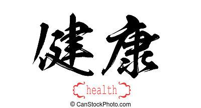 単語, カリグラフィー, 健康