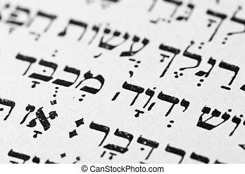 古い, ユダヤ人, テキスト, 祈とう書, ヘブライ語