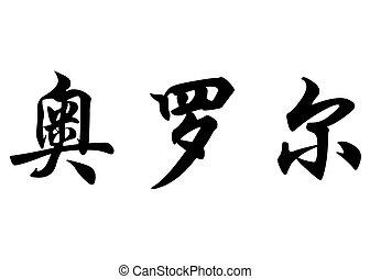名前, 中国語, aurore, 特徴, 英語, カリグラフィー