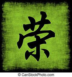 名誉, 中国語, カリグラフィー, セット